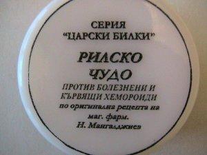 """ЛЕЧЕБЕН БИЛКОВ КРЕМ """"РИЛСКО ЧУДО"""""""