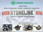 STONELINE Комплект кухненски съдове за готвене от 5 части