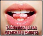 КРИСТАГЕН - ПЕПТИДЕН КОМПЛЕКС ЗА ИМУННАТА СИСТЕМА.- 60 Капсули
